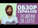 Обзор сериала Последний человек на Земле
