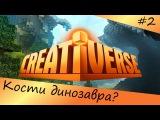 Creativerse #2 Кости динозавра?