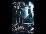 «Паутина зла» (In the Spider's Web, 2007) смотреть онлайн в хорошем качестве HD