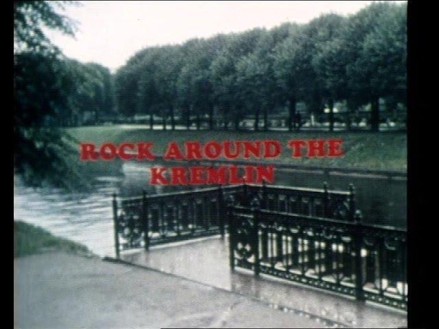 Документальный фильм Рок вокруг Кремля (1985 год)
