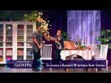 Импровизация «Шокеры»: Два парня готовятся к свиданию с девушками. 1 сезон, 3 серия (03)