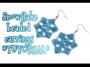 Tutorial: ❄ Snowflake ❄ beaded earrings / Серьги ❄ Снежинки ❄ из бисера мастер-класс