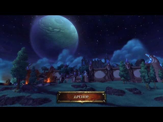 Warlords of Draenor: преобразование мира
