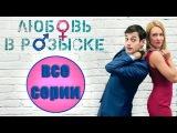 комедии 2016 - Любовь в розыске 2016 - русские фильмы 2016