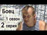 Сериал Боец 2 серия 1 сезон (1-12 серия) - Русский сериал HD