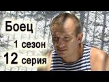Сериал Боец 12 серия 1 сезон (1-12 серия) - Русский сериал HD