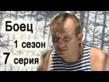 Сериал Боец 7 серия 1 сезон (1-12 серия) - Русский сериал HD