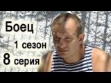 Сериал Боец 8 серия 1 сезон (1-12 серия) - Русский сериал HD
