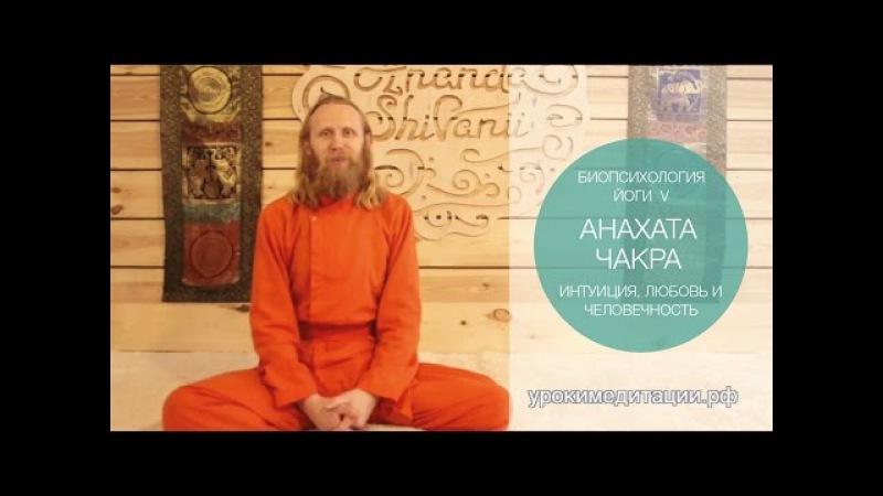 АНАХАТА ЧАКРА, Биопсихология Йоги -5. Сердечная чакра