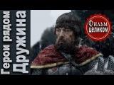 Дружина 1-2-3-4 серия  (2015) 3-часовой исторический сериал фильм кино