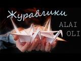 Alai Oli - Журавлики (sign-language cover)