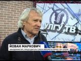 В Ульяновске побывал сербский сценарист и продюсер Йован Маркович
