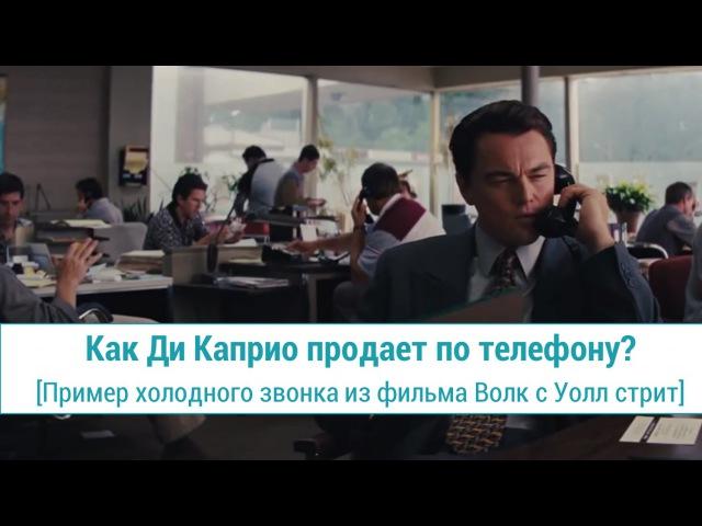 Как Ди Каприо продает по телефону (Волк с Уолл стрит)?
