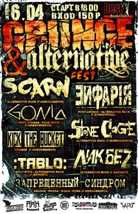 Grunge & Alternative fest в БРК 16 апреля