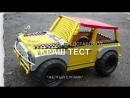 SPEEDY_BRICKS@legostores ◄ CRASH TEST ► SB Racing Car Yellow Elephant