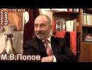 М.В.Попов: О воплощении Зюгановым идей Горбачёва. По левому краю 11.02.2014