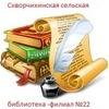 Скворчихинская сельская библиотека