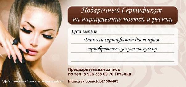 Подарочный сертификат на наращивание ногтей и маникюр