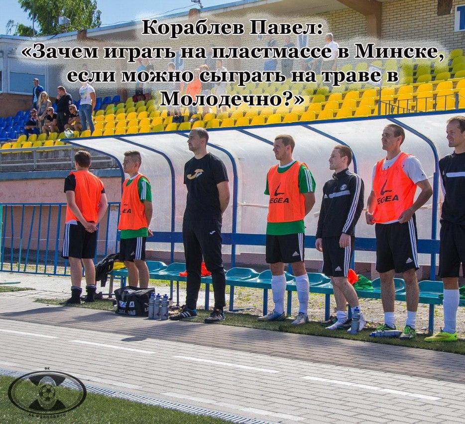 Тренер АК Ждановичи Кораблев Павел Владимирович