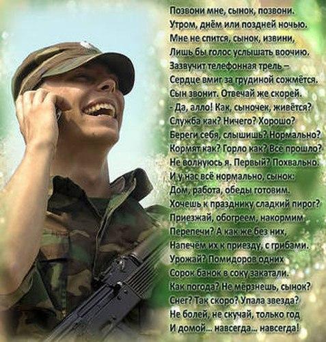 Поздравить сына в армии с новым годом
