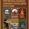 Региональные энциклопедии России