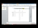 Создание интерактивного кроссворда в PowerPoint