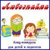 """""""Любознайка"""" - конкурсы!"""
