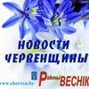Новости Червенщины-Районный Вестник