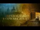 ПРАВОСЛАВИЕ В СЕРБСКИХ ЗЕМЛЯХ Православље у српским земљама
