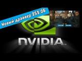 Новые драйвера Nvidia 353.06 - нас опять кинули?