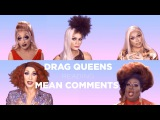 Drag Queens Reading Mean Comments w Bianca Del Rio, Raja, Raven, Detox, Latrice, Jujubee and More!