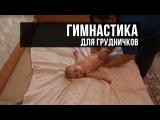 Массаж и гимнастика для грудничка, упражнения при кривошее, зарядка новорожденным