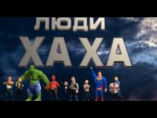 Сказочная Русь. Люди Ха Ха.7 сезон,13 серия - Супермер