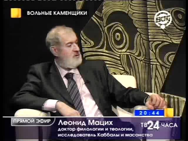 12. Вольные каменщики, Л. Мацих и А. Лушников, 06 ноя. 2011