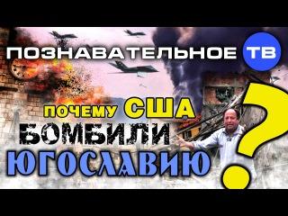 Почему США бомбили Югославию? (Познавательное ТВ, Аждар Куртов)