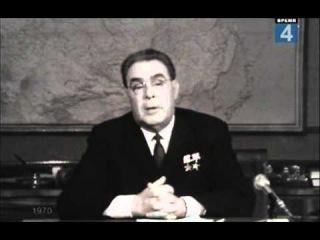 Новогоднее обращение Леонида Брежнева 31.12.1970 года