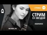 Юлия Топольницкая в гостях у «Проекта Армата». Выдержки из трансляции