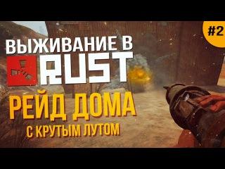 РЕЙД ДОМА С КРУТЫМ ЛУТОМ! (Выживание в Rust #2)