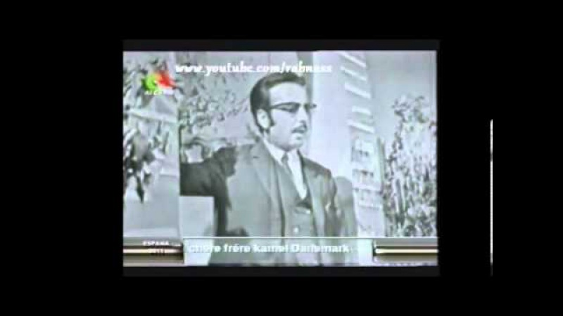 Boudjemaa El Ankis 1966 Khayef Allah بوجمعة العنقيس