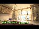 Елена Цыплакова ИДЕАЛЬНЫЙ РЕМОНТ Ремонт квартиры