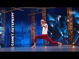 Танцы: Никита Орлов (On-The-Go - Wake Up Call (Single))(сезон 2, серия 7)