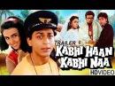 Kabhi Haan Kabhi Naa Trailer Suchitra Krishnamurthy Shah Rukh Khan Deepak Tijori