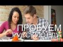 Бразильянка пробует русскую еду