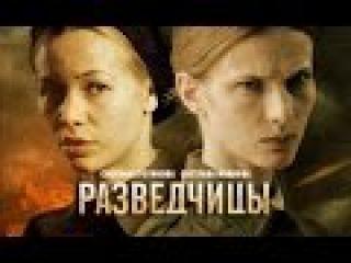 Разведчицы - Серия 2