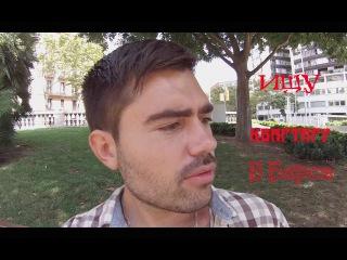 Барселона 2015. Поиск жилья. Spanish history #36