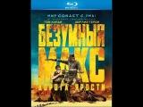 [Good] - БЕЗУМНЫЙ МАКС Дорога ярости (1979-2015 Full HD)