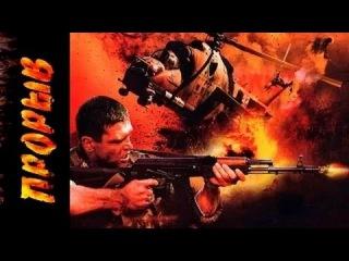 Прорыв фильм 2015 боевики фильмы 2015 boeviki filmi смотреть онлайн
