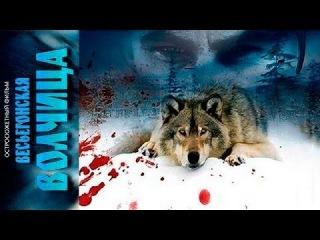 Весьегонская волчица hd боевики русские 2015 русские боевики детективы смотреть онлайн