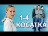 Косатка сериал 1 2 3 4 серия русские боевики криминал russkie boeviki kriminal