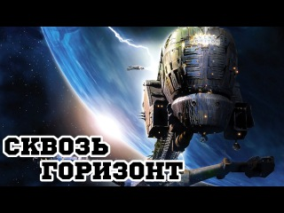 Сквозь горизонт (1997) «Event Horizon» - Тизер